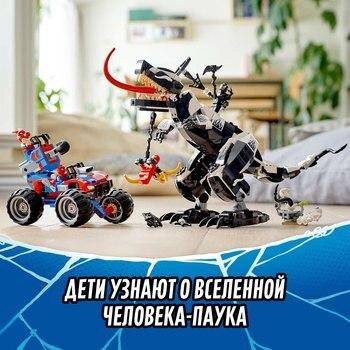 Конструктор LEGO Marvel Super Heroes Человек-Паук: Засада на веномозавра 4