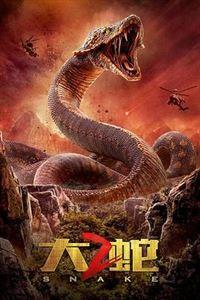 大蛇2[高清]