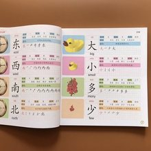 Chinese Characters Learning Books Early Education for Preschool Kids Word Textbook with Pictures & Pinyin Sentences children s literature books in chinese hundred thousand whys chinese science stories pinyin learning hanzi chinese characters