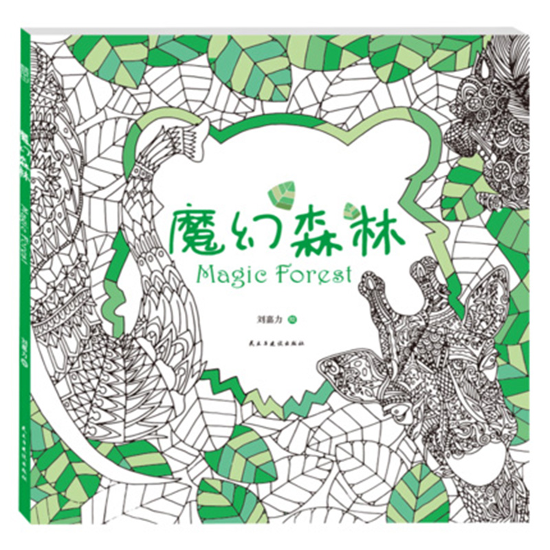 New Best Selling Magic Forest Secret Garden Series Adult Coloring Book Coloring Book Decompression Adult Coloring Books