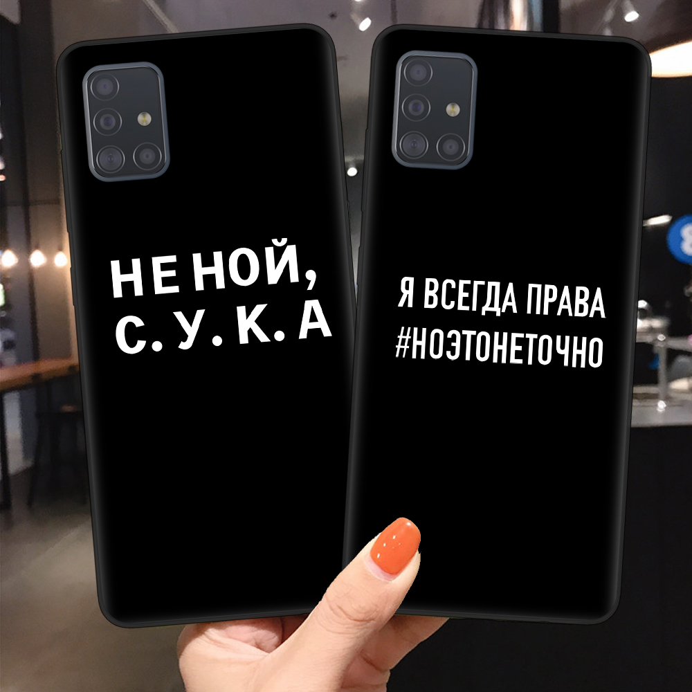 Russian Quote Slogan Phone Cover For Samsung S20 Plus Ultra A51 A71 A10 A20 A30 A40 A50 A70 Soft Silicone Black Case Coque Shell