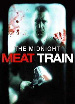 午夜食人列车