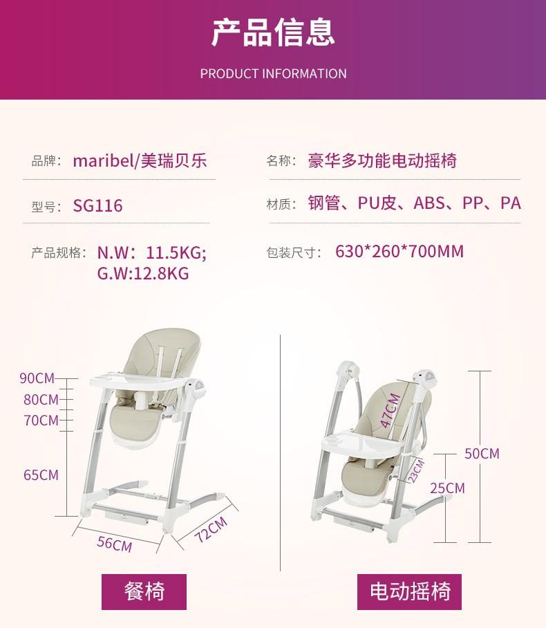 Hced616b55d4d42b5abbae7124da75757r Child dining chair electric coax baby artifact baby rocking blue chair child dining chair multifunctional baby rocking chair