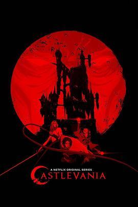 恶魔城第二季的海报