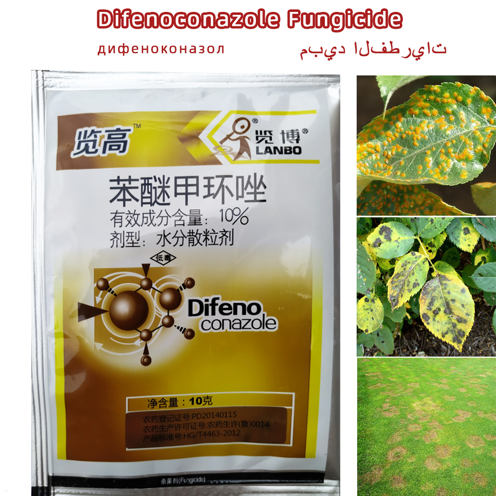 Difenoconazole Fungicide Plant Safety Sterilization Disinfectant Treating Lawn Blight Diseases Flower Spotted Leaf Garden Bonsai