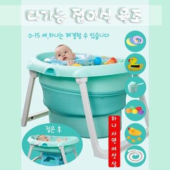 Bathtub Baby Newborn Children's Bath Barrel Foldable Baby Bath Can Sit and Lay Bathtub Large Tub Baby Bath Folding Bath Tub