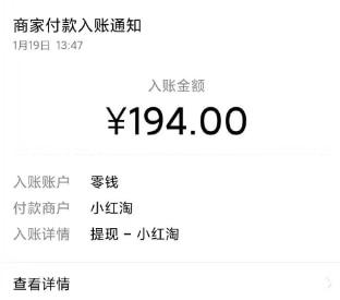 小红淘能赚到钱吗?亲测提现194