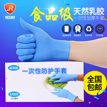 Disposable latex gloves wear-resistant thick white PVC rubber waterproof surgery nitrile rubber protective inspection