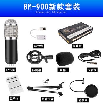Profesjonalny zestaw mikrofonów zawieszenia Bm900 zestaw mikrofonów studyjnych na żywo mikrofon pojemnościowy tanie i dobre opinie jiansu Mikrofon na gęsiej szyi Scen Mikrofon Bezprzewodowy Wielu Mikrofon Zestawy CN (pochodzenie) BM-900