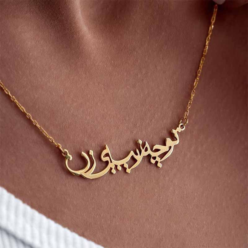 Женские ожерелья с арабским именем из нержавеющей стали, Золотая цепочка, персонализированная, панк, эстетическое, исламское ювелирное изд...