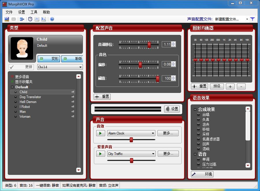 MorphVOXPro PC变声器