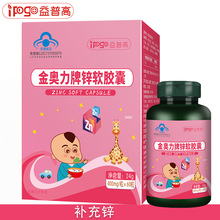 Capsule Zinc-Gluconate And Adolescents-Supplement 60-Pills 4-17-Years-Old Ipogo Soft