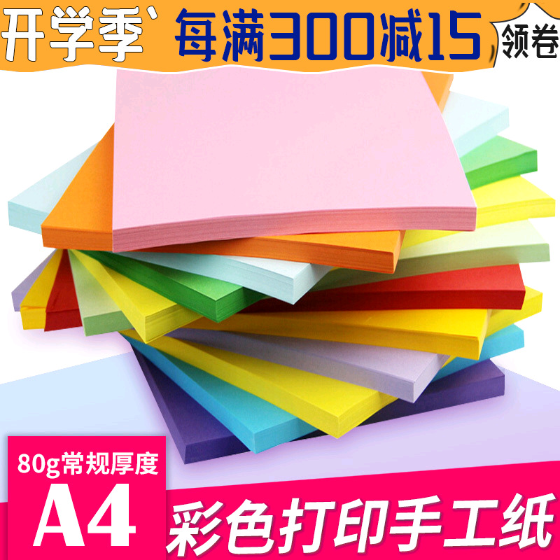 Colored Paper A4 80g Office Binding Fluorescent Color Mixed Copy Paper Print Printing Children Paper Folding Hand