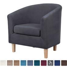 Бархатные чехлы для стульев в ванну раздельного стиля с наволочкой съемный высокий стрейчевый клубный чехол для кресла для защиты мебели