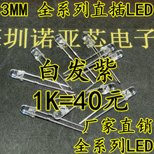 100 개/몫 3mm 보라색 라이트 퍼플 라이트 f3 고휘도 발광 다이오드 라운드 헤드 화이트 헤어 퍼플 led