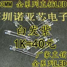 100 unids/lote 3mm luz púrpura F3 alto brillo diodo emisor de luz cabeza redonda pelo blanco púrpura LED
