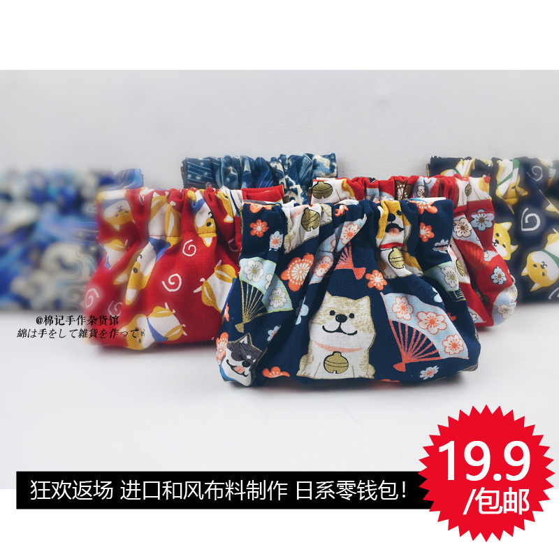 ! Cotton Remember Hand Made Japanese-style And Wind Retro Purse Frame Mini Purse Coin Bag Wallet Storage Bag