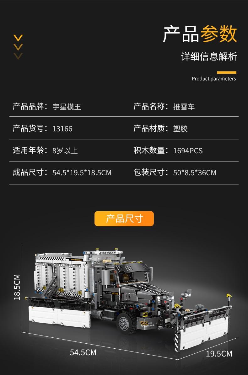 MOULD KING 13166 MOC-29800 Compatible 42078 Snowplow Truck Building Block (1694PCS) 14