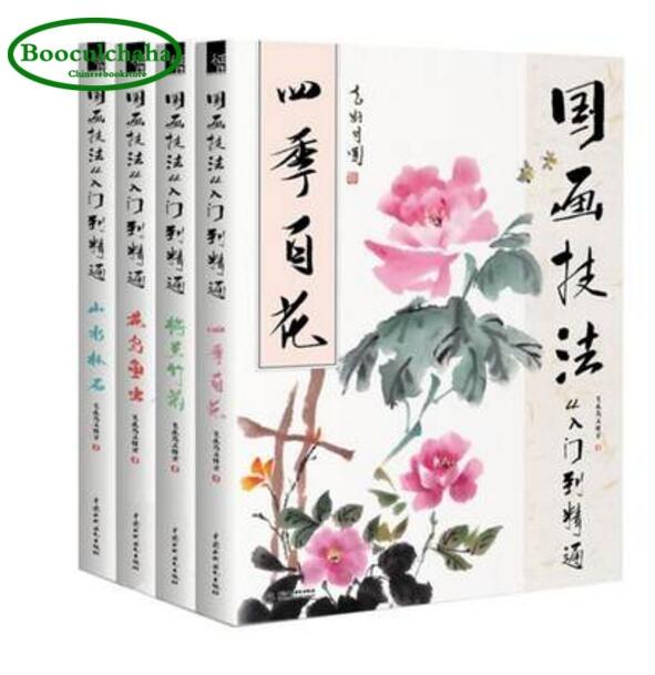 Çin fırça boyama teknikleri kitap giriş yetkili: Dört Mevsim çiçekler kuş peyzaj geleneksel resim sergisi, 4 adet'da  Grup 1