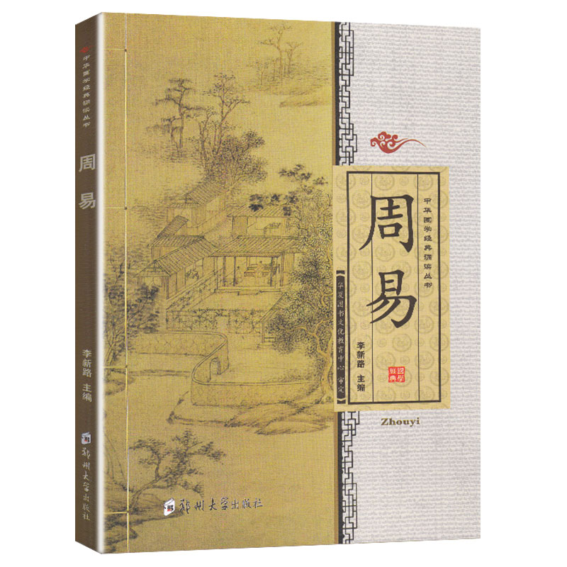 Yi Ching Chinese Classics Literature Books With Pingyin / Kids Children Learning Chinese Character Mandarin Early Educaitonal
