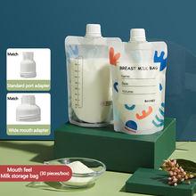 Baoneo 200 мл 30 шт контейнеры для хранения грудного молока