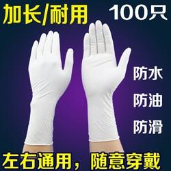 Rękawiczki do sprzątania naklejki ręczne długie grube jednorazowe nitrylowe gumowe lateksowe pranie wodoodporne olejoodporny naczynia do mycia ultra thi w Rękawice do użytku domowego od Dom i ogród na