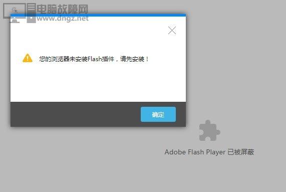永久允许Chrome浏览器运行Flash权限的方法1