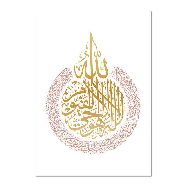Allah-Islamic-Wall-Art-Canvas-Poster-and-Print-Ayatul-Kursi-Decorative-Picture-Painting-Modern-Living-Room.jpg_640x640