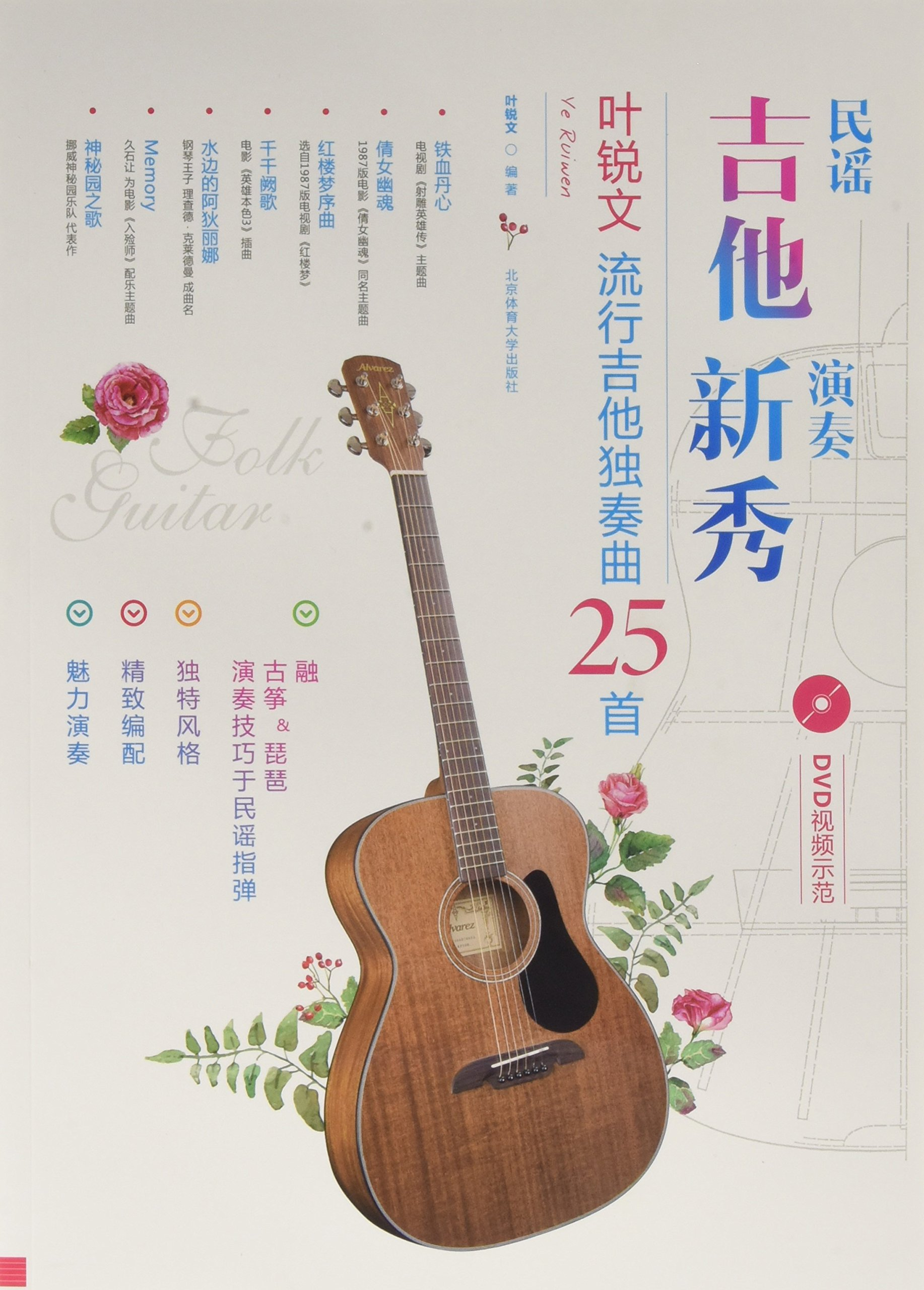 New Stars In Folk Guitar Playing: 25 Popular Guitar Solos By Ye Ruiwen (Two-Dimensional Code + DVD)
