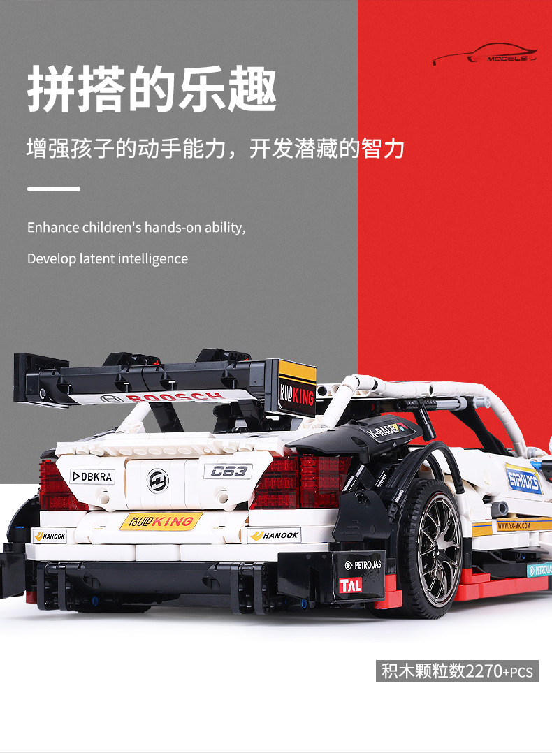 MOULD KING Compatible 6687 MOC 13075 Technic Series AMG C63 Sport Racing Car Building Block 4