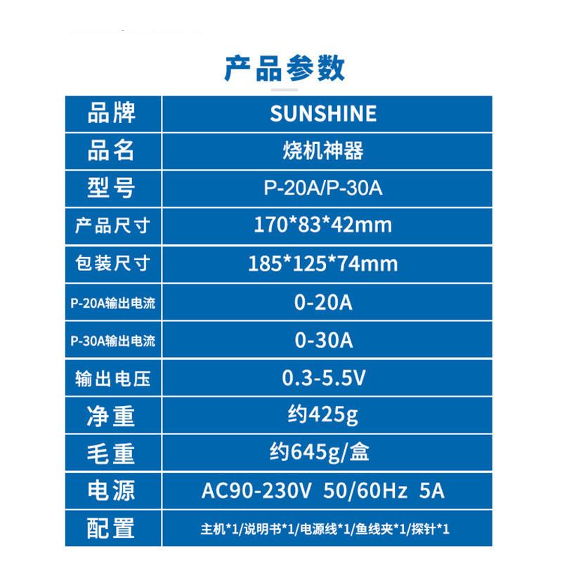SUNSHINE P-30A //amp short-killer Short circuit fault detection for mobile phone
