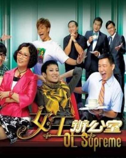女王办公室粤语版