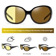 FENCHI-gafas de visión Nocturna para mujer, lentes de sol polarizadas, antideslumbrantes, amarillas, visión Nocturna para conducción de coche