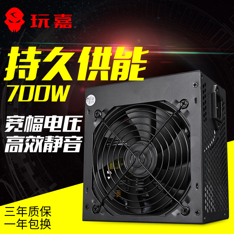 Play Jia Cp880 Computer Power Supply Desktop Main Machine Power Supply Rated 500W Mute Office Game Power Supply Of PC Case