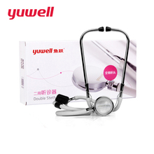 Стетоскоп yuwell 2 в 1 Домашний медицинский стетоскоп прослушивание полностью медная подслушивающая головка профессиональное сердце плода беременная женщина