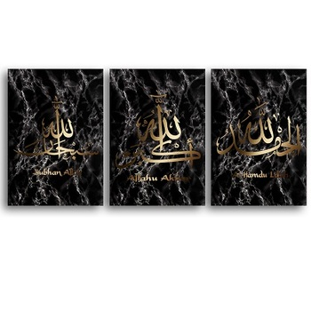 Marble Stone Islamic Wall Art Canvas Painting Wall Printed Pictures Calligraphy Art Prints Posters Living Room Ramadan Decor 12