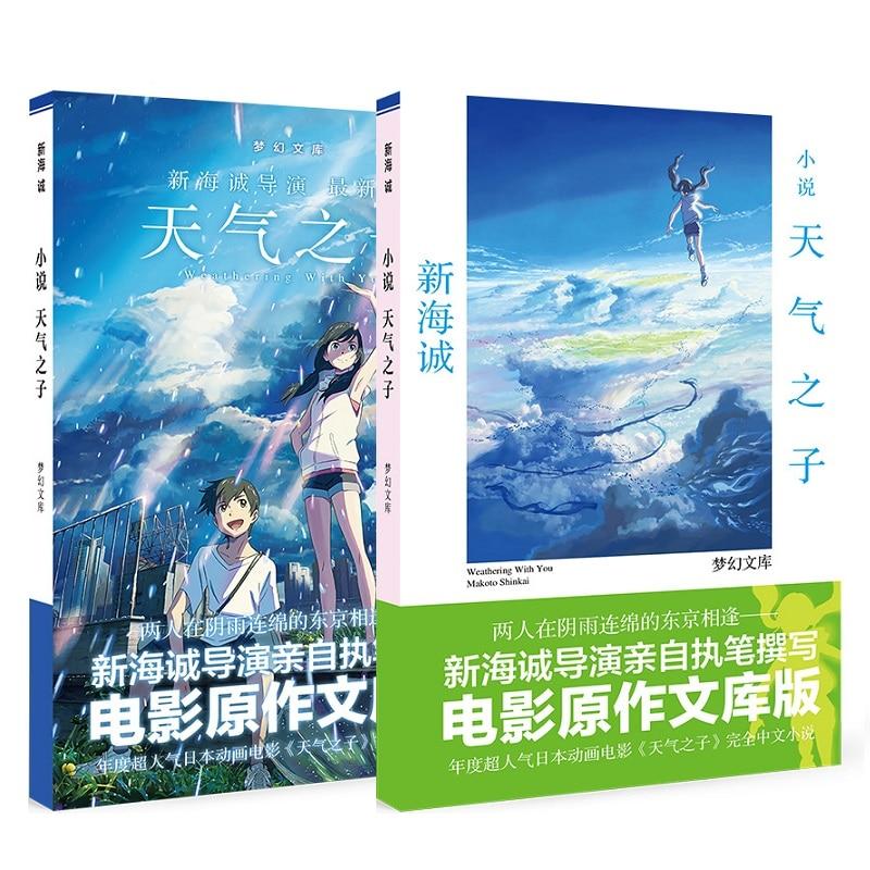 New Japanese Novel Weathering With You Makoto Shinkai Works Comic Novel Book Postcard Gift Chinese Edition