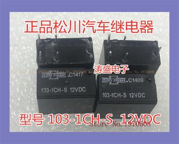103-1CH-S 12VDC The old 5 image