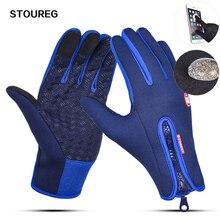 Универсальные перчатки для велоспорта с сенсорным экраном, полный палец, велосипедные зимние теплые перчатки для катания на лыжах, на открытом воздухе, для пеших прогулок, для езды на мотоцикле, спортивные перчатки