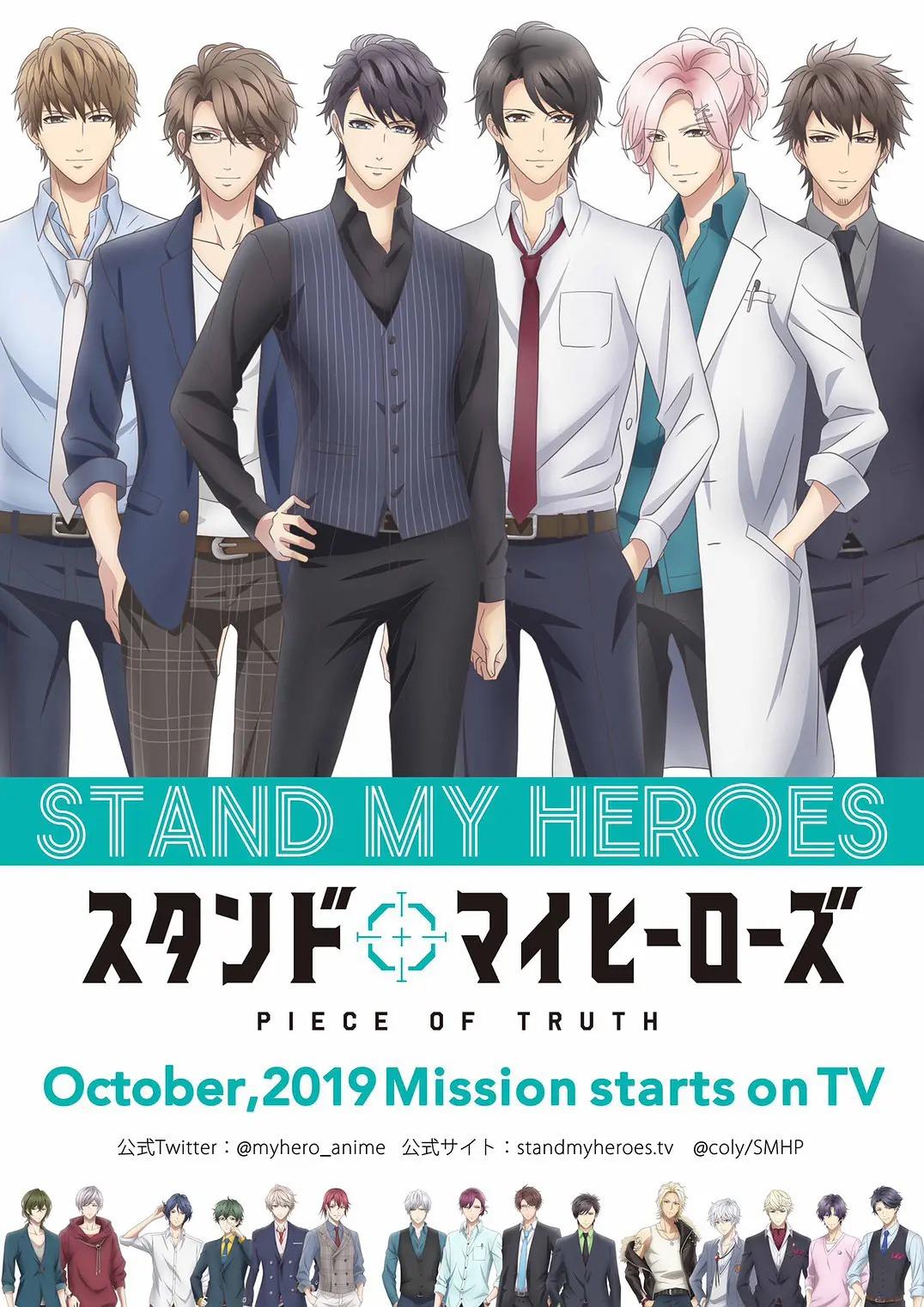 2019年日本奇幻动漫《STAND MY HEROES PIECE OF TRUTH/募恋英雄》高清日语中字迅雷下载【更新至12集】