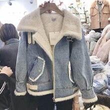 Женская джинсовая куртка с бархатной подкладкой свободная теплая
