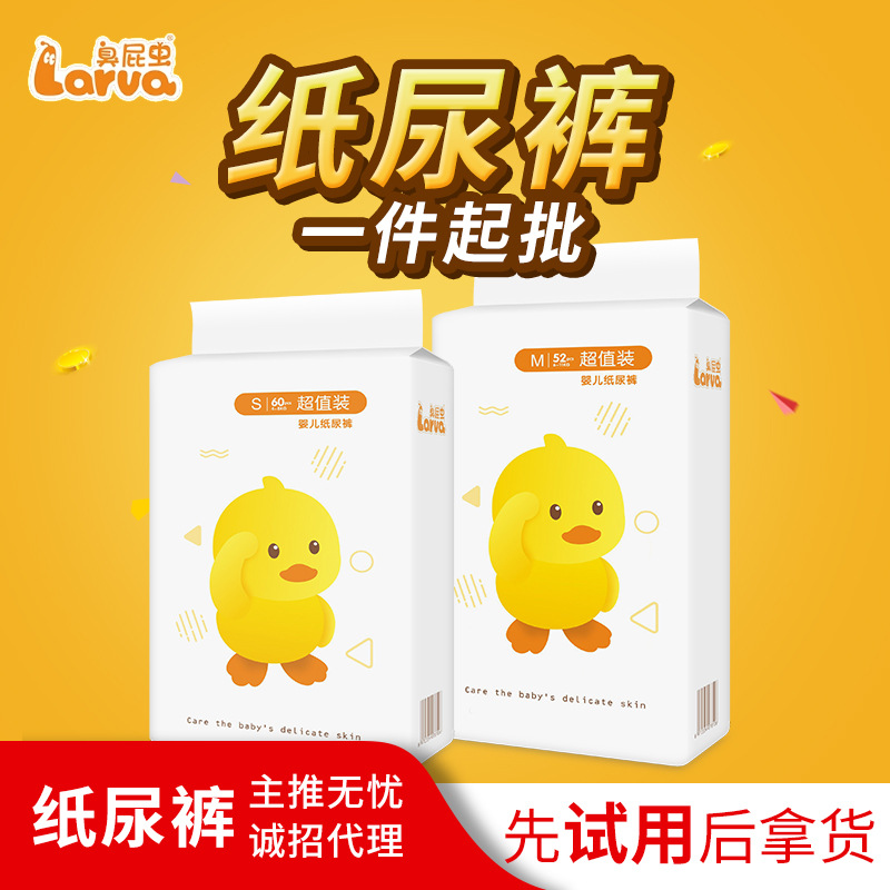 Emperor Bao Small Yellow Duck Baby Diapers Infant Diapers Lightweight Breathable Newborns Diapers Baby Diapers