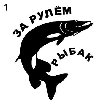 Russian Letters Funny Fishing Pattern Car Sticker Decal Styling Accessories Funny Car Stickers image