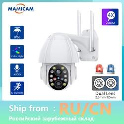 Wifi IP Kamera Outdoor Video Überwachung Recorder PTZ 4XZOOM Dual Objektiv Auto Tracking CCTV Sicherheit System 2,8 mm-12mm Onvif