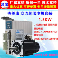 Jermaine AO Xin Xue Kang (1.5KW130 Series AC Servo Motor Drive Sleeve Installed 220V1500W Masks Organ Equipped