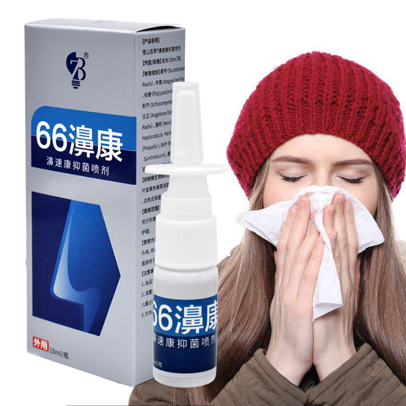 66 Chinese Traditional Medical Herb Spray Nasal Spray Rhinitis Treatment Nose Care Chronic Rhinitis Sinusitis Spray Medicines