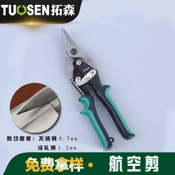 Extension Sen Tool 10-Inch White Iron Sheet Shears Scissors Stainless Steel Iron Sheet Shears Knitting Shear Manual Straight Rig