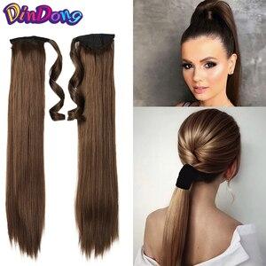 Женский удлиненный конский хвост DinDong, синтетические накладные волосы на клипсе 24 дюйма, конский хвост