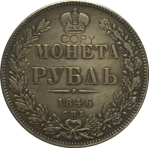 1846 RUSSIA 1 Rouble COINS COPY