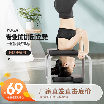 Fitness Yoga Balance Auxiliary Chair Household Equipment Sirsasana Stretch Yoga Stool